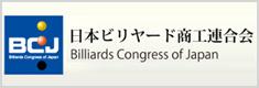 日本ビリヤード商工連合会