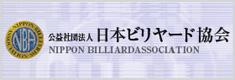 日本ビリヤード協会