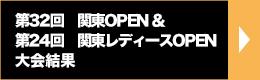 関東OPENリザルト2016
