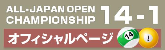 2020全日本14-1選手権大会 公式ページ