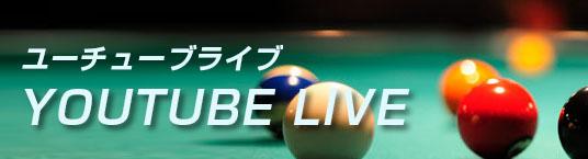 ビリヤード YouTube Live