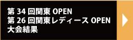 関東OPENリザルト2017
