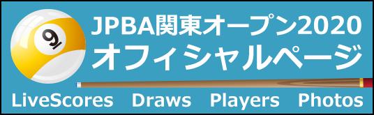 関東オープン2020