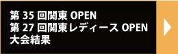 関東OPENリザルト2019