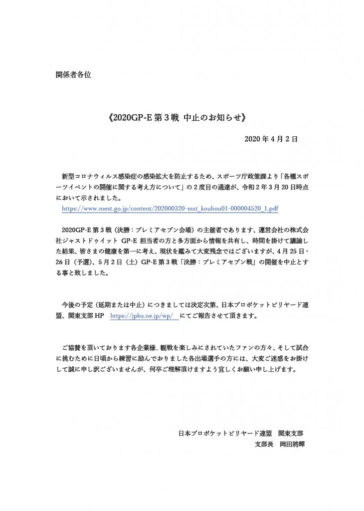 2020 GPE-3th 中止のお知らせ