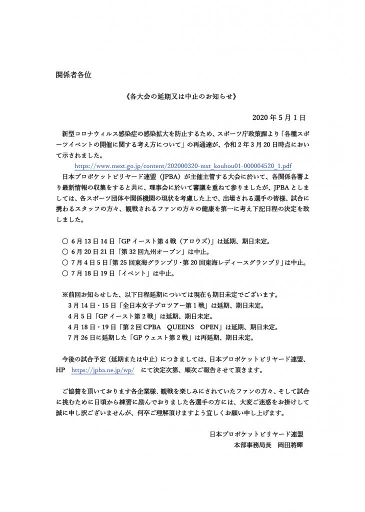 各大会の延期又は中止のお知らせ20200501