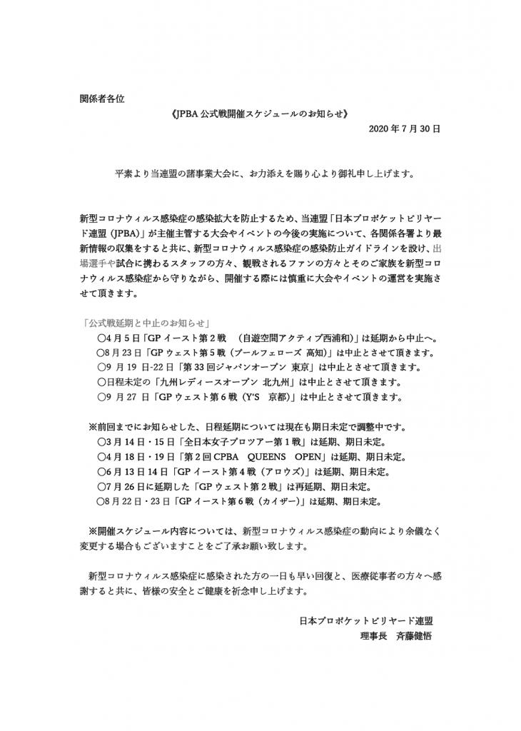 JPBA公式戦開催スケジュールのお知らせ
