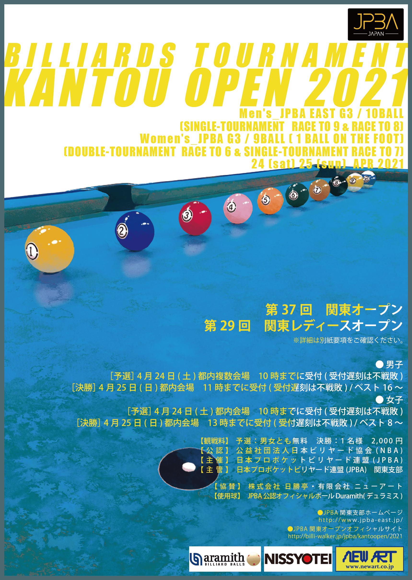 2021関東オープン